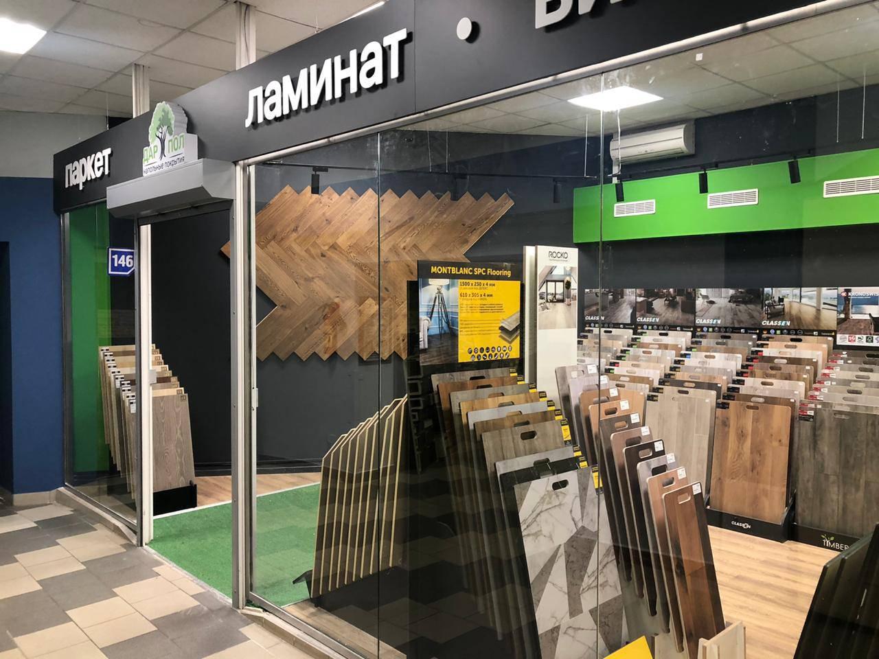 Открытие нового магазина-партнера Дар Пол в г. Санкт-Петербург